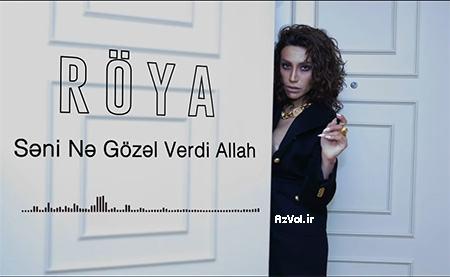 دانلود آهنگ آذربایجانی جدید Roya Ayxan به نام Seni Ne Gozel Verdi Allah